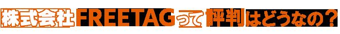 株式会社FREETAGが行っているアフィリエイト事業をはじめとするネットビジネスの評判はどう?徹底的に調べてみました。